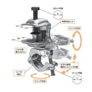 足場 コ型クランプ スイング自在型 垂直水平ワンタッチ切替の自在型/20個単位|komaki5kin