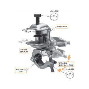足場 コ型クランプ スイング固定型 垂直水平ワンタッチ切替の固定型/20個単位|komaki5kin