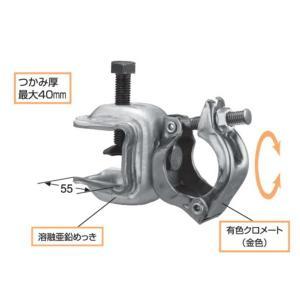 足場 コ型クランプ 1型自在 垂直自在型/20個単位|komaki5kin