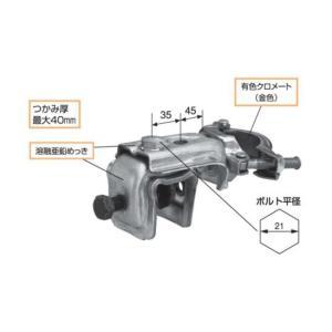 足場 コ型クランプ 3型 調整アーム付き/15個単位|komaki5kin