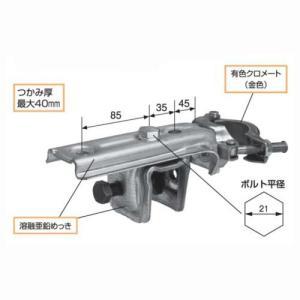 足場 コ型クランプ 3型長尺 長尺調整アーム付き/10個単位|komaki5kin