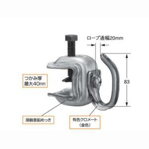 足場 コ型クランプ 6H型 安全ネット吊用 固定式/20個単位|komaki5kin