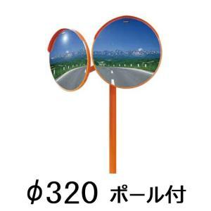 カーブミラー ポールセット 2面鏡 直径 320mm ステンレス製 ナック|komaki5kin