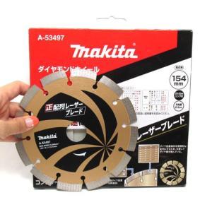 マキタ ダイヤモンドカッター 正配列レーザーブレード 外径154mm komaki5kin