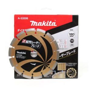 マキタ ダイヤモンドカッター 正配列レーザーブレード 外径180mm komaki5kin