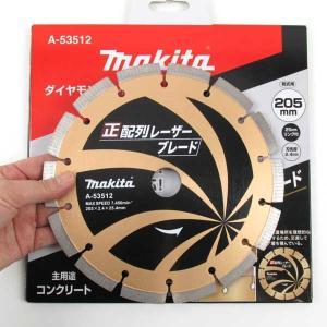 マキタ ダイヤモンドカッター 正配列レーザーブレード 外径205mm komaki5kin