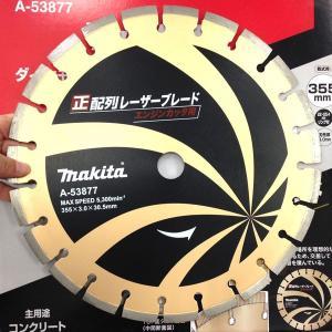 マキタ ダイヤモンドカッター 正配列レーザーブレード(エンジンカッタ用) 外径355mm komaki5kin