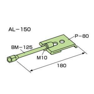ゼン技研 AL-150 ALC用プレートアンカー 壁厚150〜170/50組単位|komaki5kin