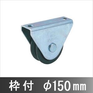 重量車 枠付 V型 C1000 150ミリ径 丸喜金属|komaki5kin