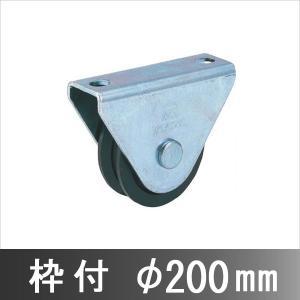 重量車 枠付 V型 C1000 200ミリ径 丸喜金属|komaki5kin