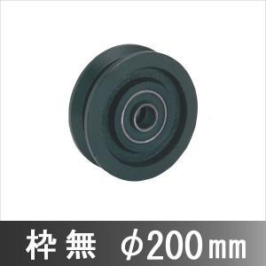 重量車 枠無 V型 C1100 200ミリ径 丸喜金属|komaki5kin