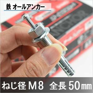 オールアンカー ねじ径M8 全長50mm 鉄 サンコーテクノ/50本単位|komaki5kin