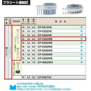 マックス CP-C822W8 コンクリート用プラシート連結釘 22mm 50本×20巻入/2箱単位|komaki5kin