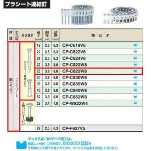 マックス CP-C825W8 コンクリート用プラシート連結釘 25mm 50本×20巻入/2箱単位|komaki5kin