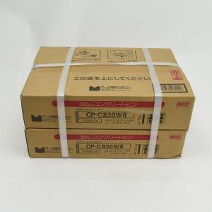 マックス CP-C830W8 コンクリート用プラシート連結釘 30mm 50本×20巻入/2箱単位|komaki5kin