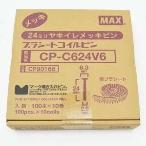 マックス CP-C624V6 コンクリート用プラシート連結釘 24mm 100本×10巻入/2箱単位|komaki5kin