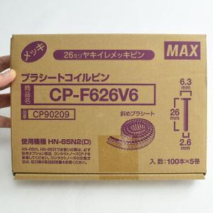マックス CP-F627V5の後継CP-F626V6コンクリート用プラシート連結釘 26mm 100本×5巻入|komaki5kin
