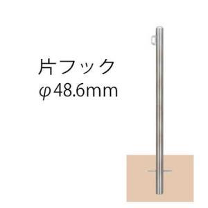 ステンレス車止め カネソウ EA0485E-K 固定式 片フック φ48.6mm|komaki5kin