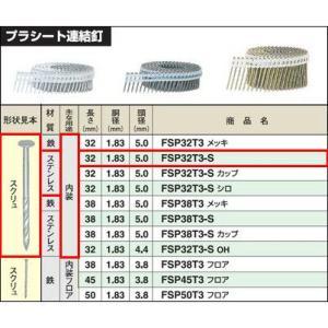 マックス プラシート連結釘 ステンレス 32細目スクリュー FSP32T3-S  20巻|komaki5kin