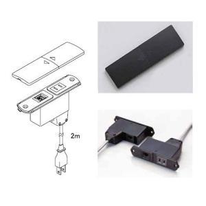 コンセント 埋込タイプ スライドカバー 黒 A型(電源1ヶ口+LANポート1ヶ口) komaki5kin