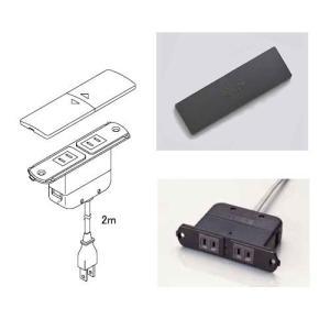 コンセント 埋込タイプ スライドカバー ダークグレー E型(電源2ヶ口) komaki5kin