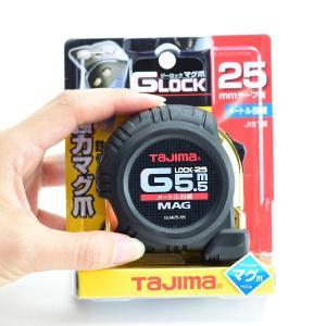 タジマ スケール Gロックマグ爪25  GLM25-55BL コンベックス メジャー|komaki5kin