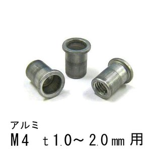 エビナット アルミ Dタイプ M4 1000個 NAD4M エビ|komaki5kin