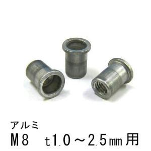 エビナット アルミ Dタイプ M8 500個 NAD825M エビ|komaki5kin
