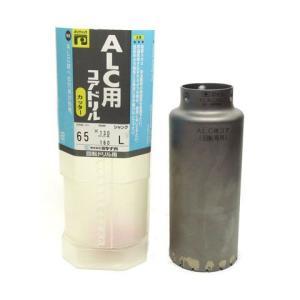 ミヤナガ φ65mm ALC用コアドリル カッターのみ komaki5kin