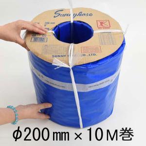 サニーホース 200mm 10M|komaki5kin