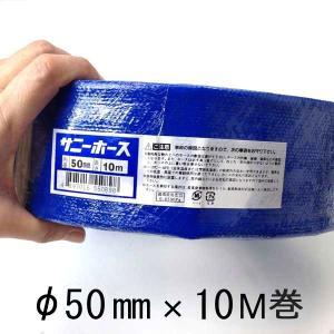 送水用ホース サニーホース 口径50mm長さ10M巻|komaki5kin
