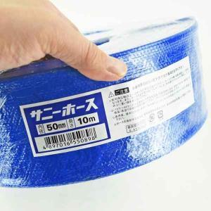 送水用ホース サニーホース 口径50mm長さ10M巻|komaki5kin|03