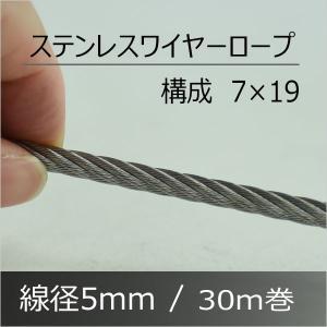 ステンレスワイヤーロープ 7x19 線径5mm 30M巻 SUS304|komaki5kin