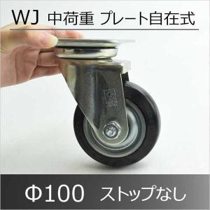 ゴールドキャスター100φゴム車自在 鉄 WJ-100RB|komaki5kin