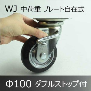 ゴールドキャスター100φゴム車自在 ダブルストッパー付 鉄 WJ-100RB-WS|komaki5kin