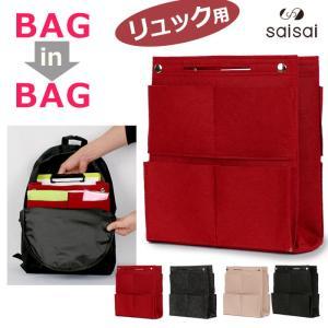 バッグインバッグ フェルト インナーバッグ 自立 収納バッグ 大きめ 大容量 A4 リュック対応 ポ...