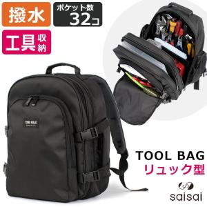 ツールバッグ リュック ツールボックス おしゃれ 作業用 ポケット32個 防水 工具バッグ メンズ ...
