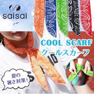 クールスカーフ ひんやり スカーフ クールマフラー 熱中症対策 メンズ DM便のみ送料無料