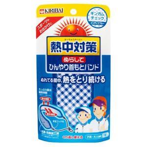 桐灰化学 熱中症対策 ぬらしてひんやり首もとバンド ギンガムチェック(sb)|komamono