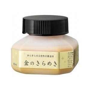 呉竹 Kuretake パール書道液 金のきらめき BA301-6(メール便不可) komamono