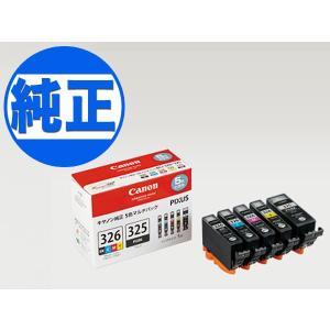 キヤノン(CANON) 純正インク BCI-326インクタンク(カートリッジ)マルチパック BCI-326+325/5MP 5色セット|komamono