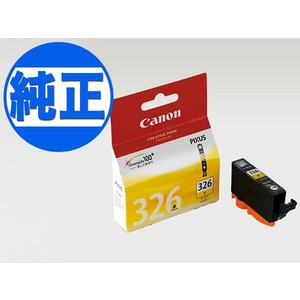 キヤノン(CANON) 純正インク BCI-326インクタンク(カートリッジ)イエロー BCI-326Y|komamono