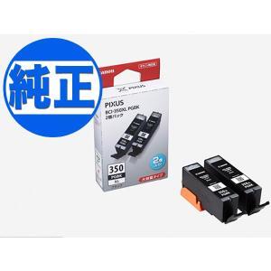 キヤノン(CANON) 純正インク BCI-350XL インクカートリッジ ブラック2個セット 大容量 BCI-350XLPGBK2P|komamono