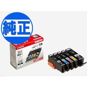 【純正インク】キヤノン(CANON) BCI-351+350 インクタンク(カートリッジ)大容量マルチパック BCI-351XL+350XL/5MP【送料無料】 5色セット
