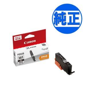キヤノン(CANON) 純正インク BCI-381 インクカートリッジ ブラック BCI-381BK komamono