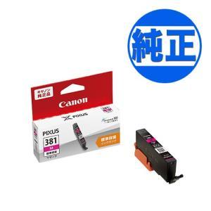 キヤノン(CANON) 純正インク BCI-381 インクカートリッジ マゼンタ BCI-381M komamono