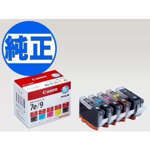 キヤノン (CANON) 純正インク BCI-7eインクタンク 5色マルチパック BCI-7E+9/5MP 5色セットC、M、Y、K、BCI-9顔料BK|komamono