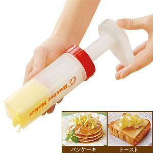 メイダイ バターカッター ふんわりとろけるバターメーカー (sb)【送料無料】 komamono
