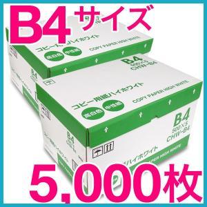 日本製紙 日本製コピー用紙 ハイホワイト 高白色・中性紙 B4 5000枚【メール便不可】 高白色 B4 5000枚|komamono