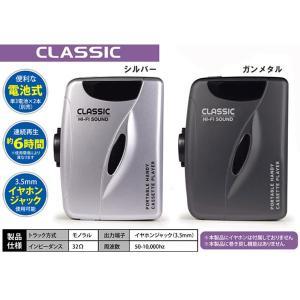 Hi-Fi SOUND ポータブル ハンディーカセットプレーヤー クラシック CLASSIC 全2色 (sb) 全2色から選択|komamono